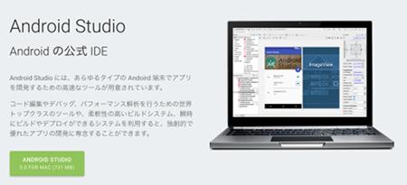 as install 01 - [Android] Android Studio をMacにインストールする