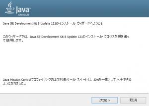 jdk8 03 300x214 - [Android] Android Studio をインストールする手順(Windows)