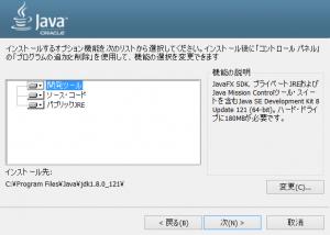jdk8 04 300x214 - [Android] Android Studio をインストールする手順(Windows)