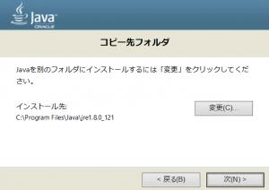 jdk8 05 300x212 - [Android] Android Studio をインストールする手順(Windows)