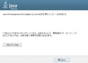 jdk8 06 300x213 - [Android] Android Studio をインストールする手順(Windows)