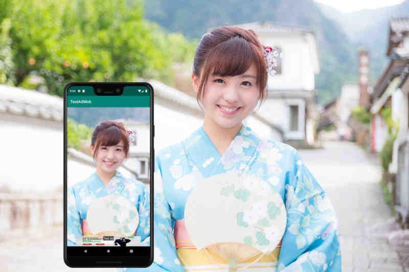 activity a01 - [Android] FirebaseでのAdMob広告の実装