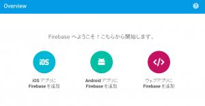 admob_firebase_3