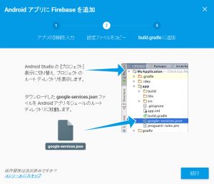 admob_firebase_5