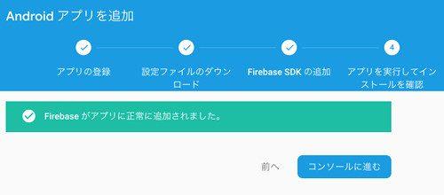 admob firebase 7 500x220 - [Android] FirebaseでのAdMob広告の実装