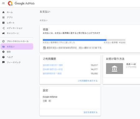 admob paymento 01 - [Android] FirebaseでのAdMob広告の実装