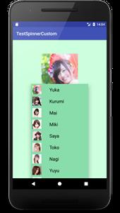 spinner custom02 - [Android] Spinner をカスタマイズして画像リストを表示する