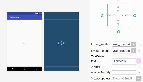 constraint 02b - [Android] ConstraintLayout による制約を設定するには