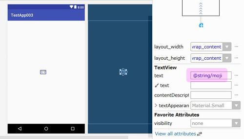 constraint 04 - [Android] ConstraintLayout による制約を設定するには