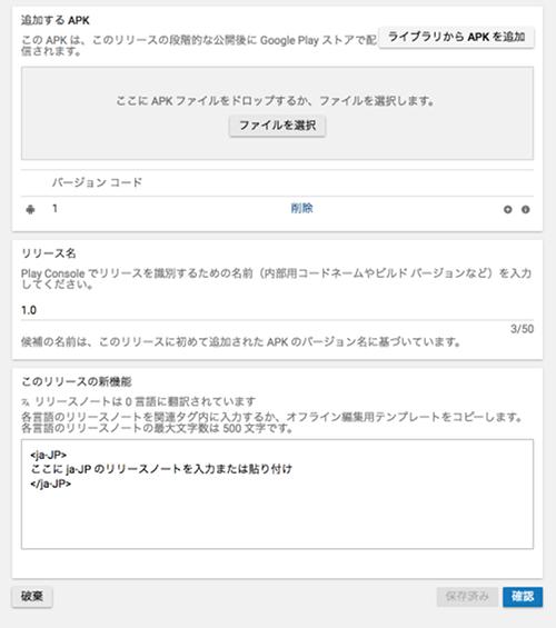 Android] アプリを Google Play ...