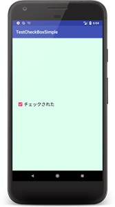 checkbox 01 - [Android & Kotlin] CheckBoxを設定する