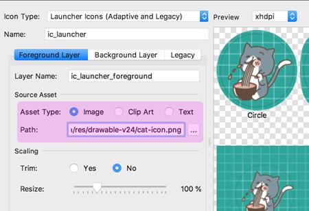 image asset 06 - [Android] アイコンを簡単作成できる Image Asset